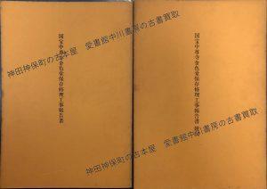 国宝中尊寺金色堂保存修理工事報告書 (1)