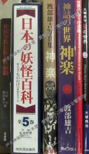 日本の妖怪百科ほか