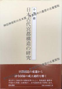 日本古代宮都構造の研究 文字入り
