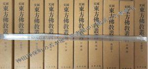文字入り 東方仏教叢書2