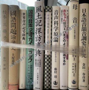 日本語音韻音調史の研究ほか