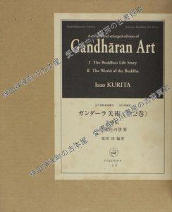 ガンダーラ美術