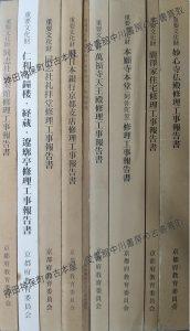 重要文化財 仁和寺鐘楼・経蔵・遼廓亭修理工事報告書 ほか