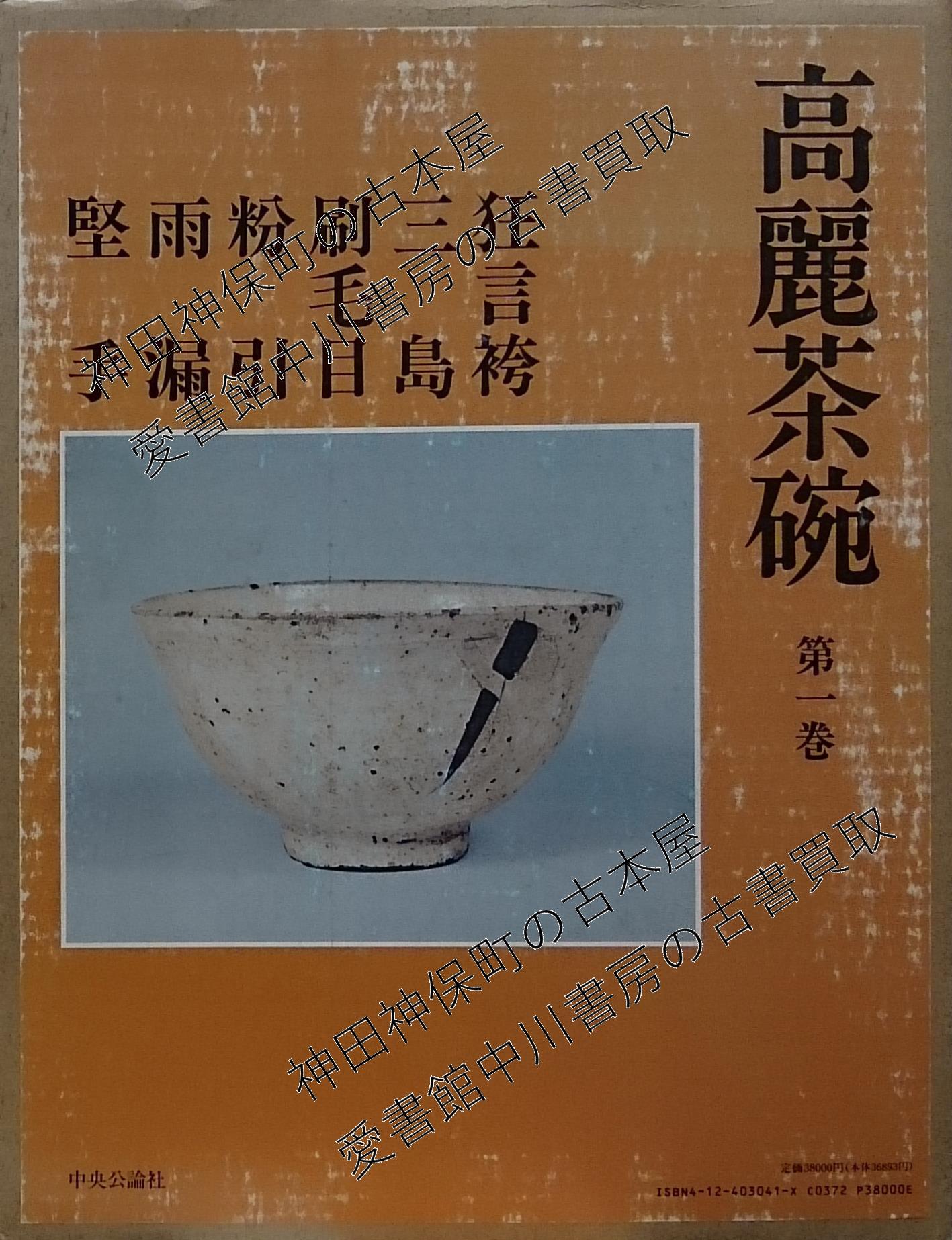 高麗茶碗2