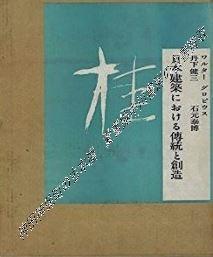 桂 KATSURA 日本建築における伝統と創造 文字入り