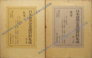 日本建築史基礎資料集成 文字入り