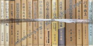日本古代の法と社会ほか 文字入り