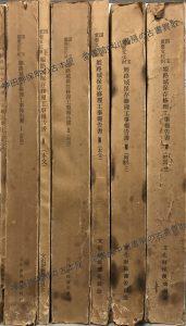国宝重要文化財姫路城保存修理工事報告書 (1)