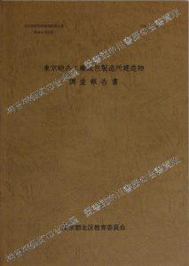 東京砲兵工廠銃包製造所建造物調査報告書