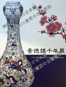 景徳鎮千年展