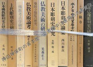 日本仏教彫刻史の研究ほか 文字入り