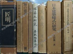 日本建築様式の研究、建築技法から見た法隆寺金堂の諸問題 ほか 文字入り