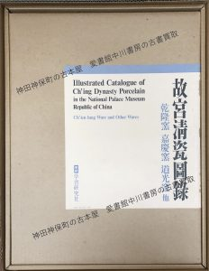 故宮清瓷図録4