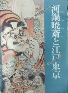 河鍋暁斎と江戸東京