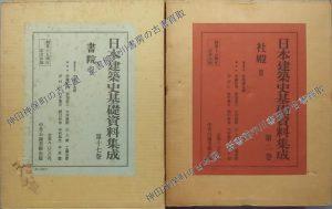 日本建築史基礎資料集成2 文字入り