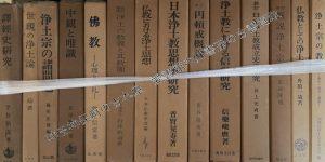 文字入り 仏教における浄土思想ほか仏教書