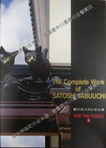 薮内佐斗司の全仕事 FOR THE PUBLIC 1