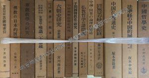 文字入り 中国仏教通史ほか仏教書
