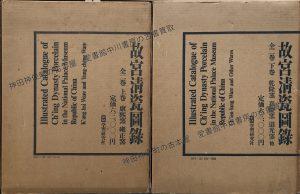 故宮清瓷図録1