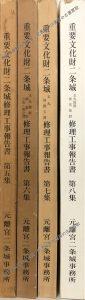 重要文化財二条城修理工事報告書 (1)