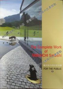 薮内佐斗司の全仕事 FOR THE PUBLIC 2