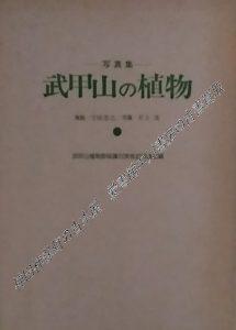 写真集 武甲山の植物