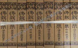 文字入り 仏教大系 全65冊