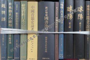 中国音韻史論考ほか