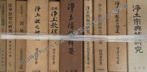 文字入り 法華思想の研究ほか仏教書