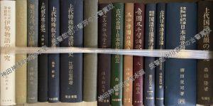 上代国語音韻の研究ほか