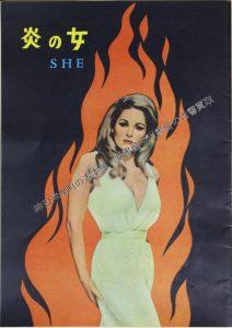 [映画パンフレット 『炎の女 SHE』