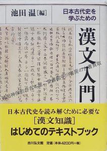 日本古代史を学ぶための漢文入門