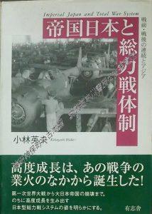 帝国日本と総力戦体制