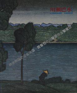 旅情詩人 大正・昭和の風景版画家 川瀬巴水 復刻木版画「馬込の月」付1