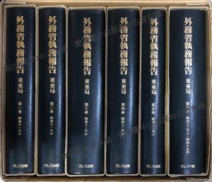 外務省執務報告 東亜局 全4冊2