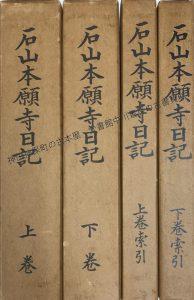 石山本願寺日記