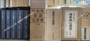 日本史用語大辞典ほか