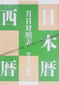 日本暦西暦