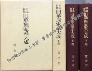 平成新修旧華族家系大成