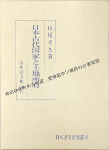 日本史学研究叢書 日本古代国家と土地所有