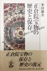 正倉院宝物の歴史と保存