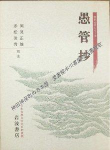 日本古典文学大系新装版 愚管抄