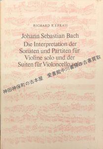 バッハ 無伴奏ヴァイオリンソナタとパルティータ