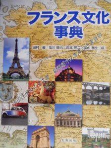フランス文化事典