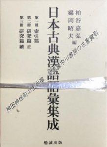 日本古典漢語語彙集成