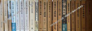 日本仏教史ほか
