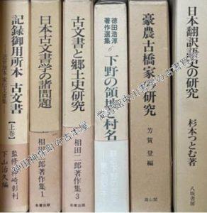 古文書と郷土史研究ほか