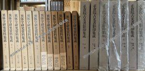 異体字研究資料集成、正倉院古文書影印集成