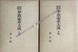 昭和新修華族家系大成