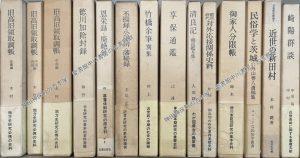日本史料選書
